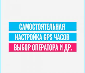 Самостоятельная настройка (Q50, Q60S, Q90, Q100, D99 и др.)