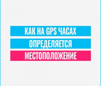 Как определяется местоположения на детских GPS часах
