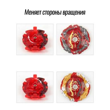 Волчок игрушка Бейблэйд Ворд Спрайзен / World Spriggan